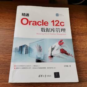 精通Oracle 12c 数据库管理(内有笔记)
