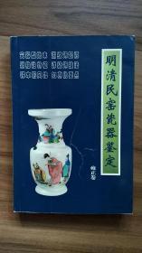 明清民窑瓷器鉴定 雍正卷