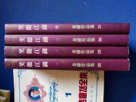 笑傲江湖(正版)(全4册)二版一次