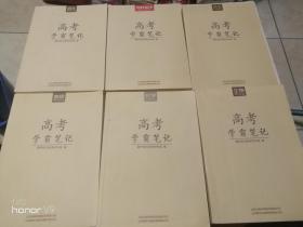 高考学霸笔记:语文、 理科数学、英语、化学、物理、生物 全6本