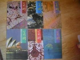 90年代老课本  美术(1-6册全)