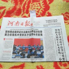 2020.5月24日河南日报