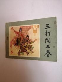 连环画:三打陶三春(1982年1版1印)