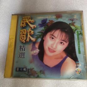 VCD民歌精选第六辑