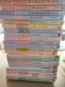 笑猫日记(共23册)