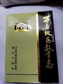 万县地区教育志