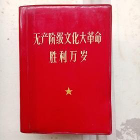无产阶级文化大革命胜利万岁(红塑料皮、64开、2244页、巨厚册)有林彪像和题词