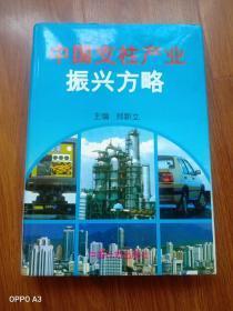 中国支柱产业振兴方略