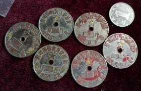 六种五六十年代粮票铜牌