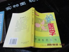中国医药丛书:性医学   5-2号柜