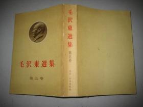 日文版 毛泽东选集 第五卷