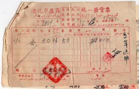 茶专题-----1951年新疆迪化, 购买小茶20块发货票(贴旗球图银元单位税票6张)