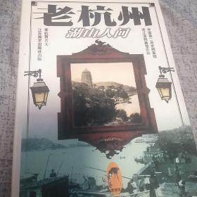 著名作家李杭育签名本《老杭州·湖山人间(精装 一版一印)》