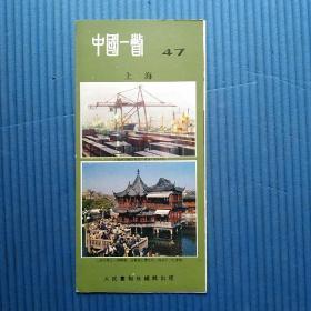 折页画册【中文版】中国一瞥47:上海