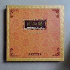 颐和园邮票珍藏册 内含颐和园特种邮票邮票六个整版票,两枚明信片,五元颐和园纪念币一枚,四分颐和园邮票一枚