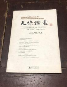 《天禄论丛 —— 中国研究图书馆元学会学刊》 第1卷2011年3月