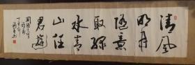 济南书法家张国英老师书法作品(挂轴)尺寸130公分×30公分