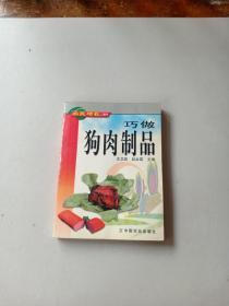 巧做狗肉制品——农民增收口袋书