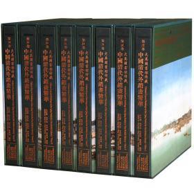 大英图书馆特藏中国清代外销画精华(12开精装 全八册 原箱装)