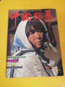 中国银幕1993年第4期