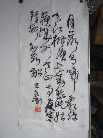王冬龄  书法条幅 尺寸68x34