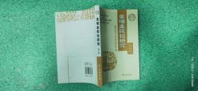 亚细亚民俗研究(第8辑):鹤壁春节文化高层论坛专集..