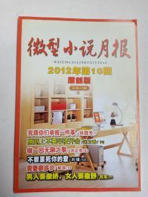 微型小说月报 2012年第10期原创版