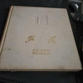 《武汉》画册1959年
