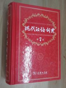 现代汉语词典(第七版)    硬精装