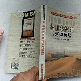 塔里木盆地沉积与储层【卷四】【看图   内页干净】现货