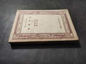 民国36年再版::新中学文库-化学学校(下册)