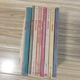 华安基金·世界资本经典译丛10册全(具体书目见图片)
