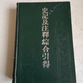 史记及注释综合引得(精装本,一版一印,馆藏)