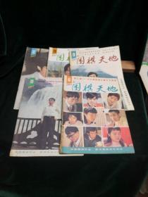 围棋天地 1987.6.9-12五本