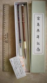 日本老毛笔 全新老毛笔 收藏级老毛笔。未使用,未开裂,未变形。品相如图!