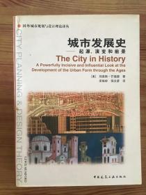 城市发展史