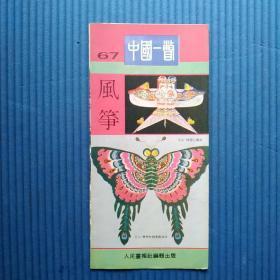 折页画册【中文版】中国一瞥67:风筝