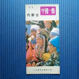 折页画册【中文版】中国一瞥71:内蒙古