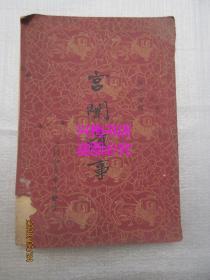 宫闱遗事——民国36年初版