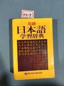 基础日本语学习辞典(日韩对照)