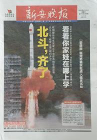 新安晚报2020年6月24日北斗导航卫星发射成功