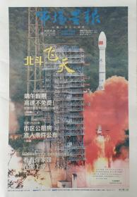 市场星报2020年6月24日北斗导航卫星发射成功