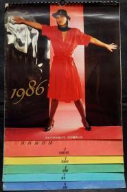 原版挂历 1986年香港影星 缺1张存12张 张曼玉、钟楚红、郑裕玲、翁美玲、汪明荃等