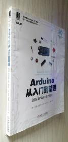 Arduino从入门到精通:创客必学的13个技巧
