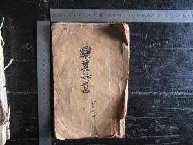 民国手抄歌书一本,内容不错,如图所示