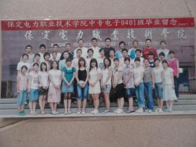 保定电力职业技术学院中专电子0401班毕业留念2007