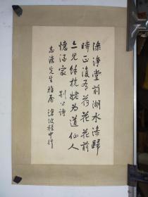 台湾回流 国民党  程中行  书法镜心 原装旧裱 尺寸33x20