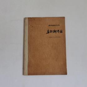 西洋画家丛书:委拉斯开兹