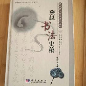燕赵书法史稿