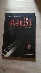 钢琴必修28课大小课相结合教程